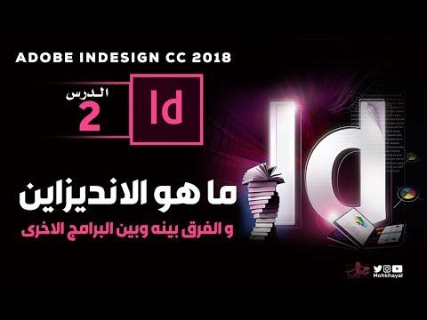 2- ماهو برنامج ادوبي انديزاين  :: Adobe InDesign CC 2018