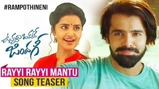 Rayyi Rayyi Mantu Song Teaser - 2 | Vunnadhi Okate Zindagi