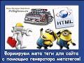Metatags HTML Generator / Генератор метатегов и seo продвижение