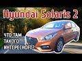 Мнение владельца Весты о Hyundai Solaris 2