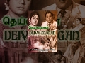 Deiva Magan (1968) - Watch Free Full Length Tamil Movie Online