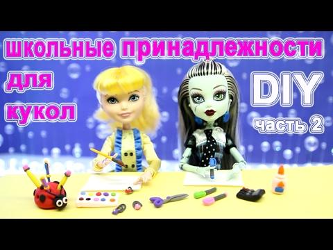 Принадлежности для куклы барби своими руками