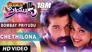 Chethilona Full Video Song || Bombay Priyudu