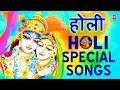 Holi Special Songs 2018 I Richa Sharma Anuradha Paudwal, Lakhbir Singh Lakkha, Suresh Wadkar