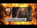 Фрагмент с начала видео - 10 самых НЕЛЕПЫХ СМЕРТЕЙ