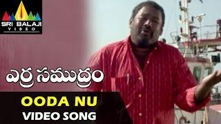 Ooda Nu Yellipoke Video Song - Erra Samudram