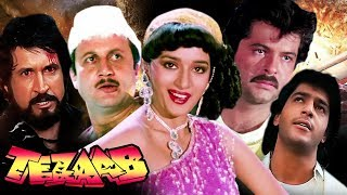 Tezaab Full Movie in HD  Anil Kapoor Hindi Action Movie  Madhuri Dixit  Superhit Bollywood Movie