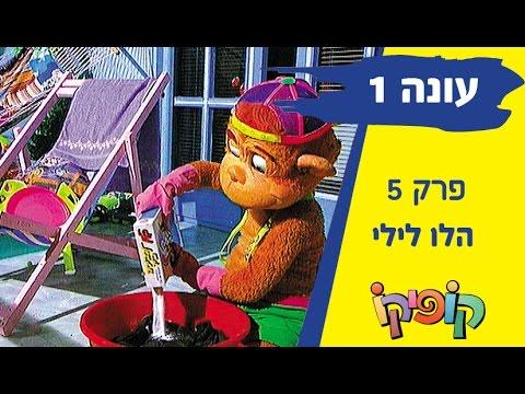 קופיקו עונה 1 פרק 5 - הלו לילי
