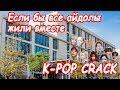 K-pop Crack #4.1 | Если бы все айдолы жили в одной общаге #1