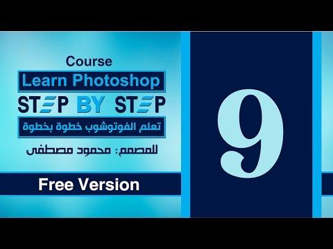 الدرس التاسع - التلوين فى الفوتوشوب - 1 - Coloring in Photoshop