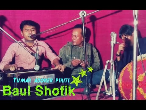 Tumar Adorer Piriti - Shofik Uddin   Kari Amir Uddin