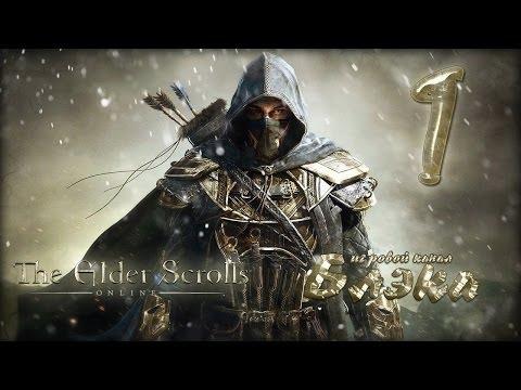 Брутальный The Elder Scrolls Online #1 [Иногда они возвращаются!]