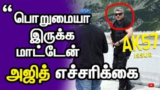 Thala Ajith Got Angry On AK57 Movie Team - Ajith 57 turns Ajith Upside Down Kollywood News 24-09-2016 online Thala Ajith Got Angry On AK57 Movie Team - Ajith 57 turns Ajith Upside Down Red Pix TV Kollywood News