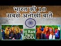 Top 10 RARE facts about India You never heard Before