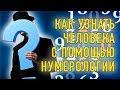Как узнать человека с помощью нумерологии | Ольга Герасимова