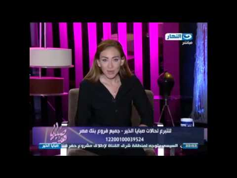بالفيديو اعتزال ريهام سعيد التمثيل علي الهواء مباشرة في برنامج صبايا الخير