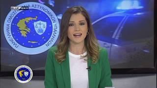 Αστυνομία & Κοινωνία 04-03-2019