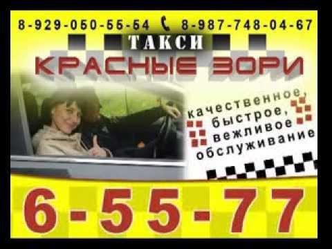 Такси «Красные Зори»— каждая 10-я поездка бесплатно