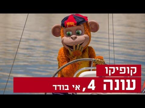 קופיקו עונה 4, פרק 9 - אי בודד