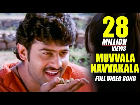Pournami Songs - Muvvala Navvakala - Prabhas Trisha and Charmi