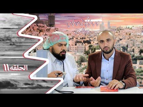 فيديو : تشويش واضح الحلقة الحادية عشر بعنوان الجن ومدرسة البنات