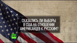 Год в президентском кресле: что думают о Трампе русские в США