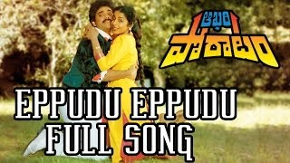 Eppudu Eppudu Full Song ll Aakhari Poratam