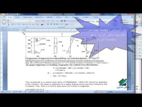 Design of bridges course | Aldarayn Academy | Lec 2
