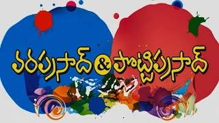 Yedavallona Yedavalu Song - Vara Prasad & Potti Prasad Movie