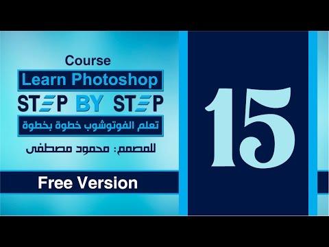 الدرس الخامس عشر - التعديل اللوني فى الفوتوشوب - Adjustments & Color Correction