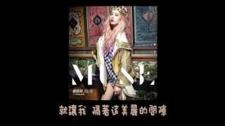 柵欄間隙偷窺你 (Spying On You Behind The Fence) by Jolin Tsai 蔡依林 (Cover by Mei)