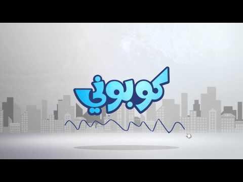 الفيديو التعريفي لموقع كوبوني