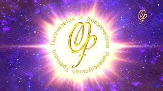 Виктория ПреобРАженская о Своём Космическом Творчестве
