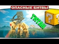 ч.105 Опасные битвы в Minecraft - ТИТАН СКЕЛЕТ НАЕЗДНИК (SkeletonRider vs. Cave Spider)