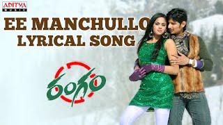 Ee Manchullo Full Songs With Lyrics -  Rangam
