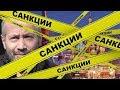 Жёсткие санкции США против России. Леонид Радзиховский