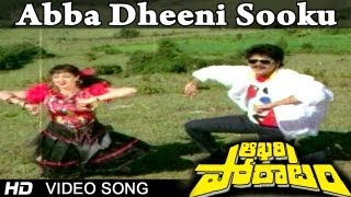Abba Dheeni Video Song - Aakhari Poratam