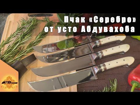 """Пчак """"Серебро"""" нержавейка"""