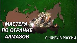 """Мастера по огранке алмазов - Проект """"Я живу в России"""""""