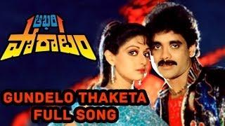 Gundelo Thaketa Full Song ll Aakhari Poratam