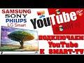 Фрагмент с начала видео - Подключаем YouTube к Smart TV - связываем с аккаунтом  ТЕЛЕВИЗОР !