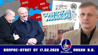Валерий Пякин. Вопрос-Ответ от 17 февраля 2020 г.
