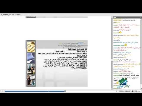 معيار المحاسبة المصري – الأصول الثابتة رقم 10 | أكاديمية الدارين | محاضرة 2