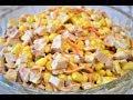 Салат с копченой курицей, корейской морковью и кукурузой.
