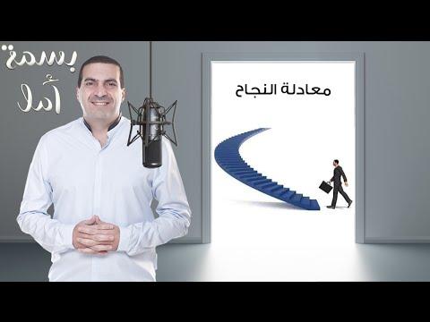فيديو: شاهد عمرو خالد في قصه معادلة نجاح