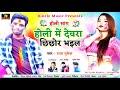 #Bhojpuri Holi Song 2020   होली में देवरा छिछोर भईल बा । Holi Me Devra Chhichor Bhail Ba Raja Mukesh