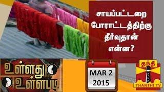 Ullathu Ullapadi 02-03-2015 Thanthitv Show   Watch Thanthi Tv Ullathu Ullapadi Show March 02, 2015