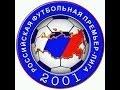 РФС запрет на легионеров в РФПЛ сезон 2018/19.