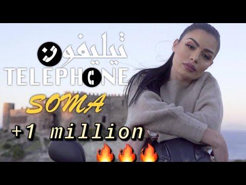 Soma – Telephone    2020   سومة – تيليفون