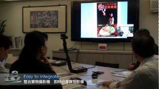 立德飯店集團-AVer H300視訊會議系統應用案例